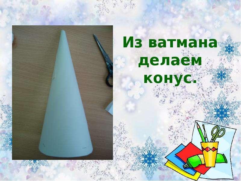 Как сделать конус из картона для елочки