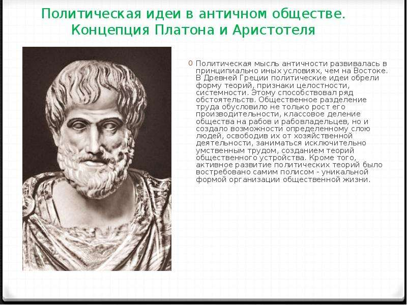 a comparison of the political theories of plato and aristotle two greek philosophers