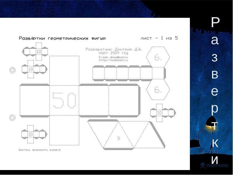 Как сделать геометрические фигуры из бумаги схема