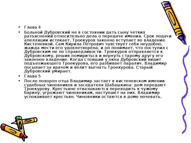 Подробный пересказ 6 главы дубровского