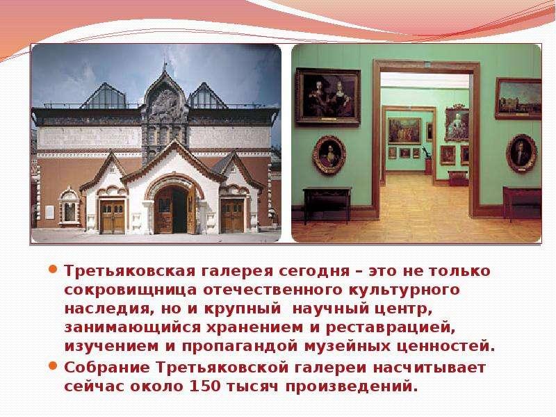 Презентация На Тему Третьяковская Галерея