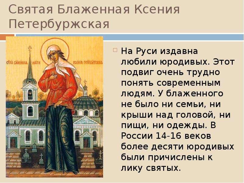 сочинение про святых
