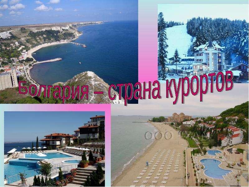 Болгария картинки для презентации