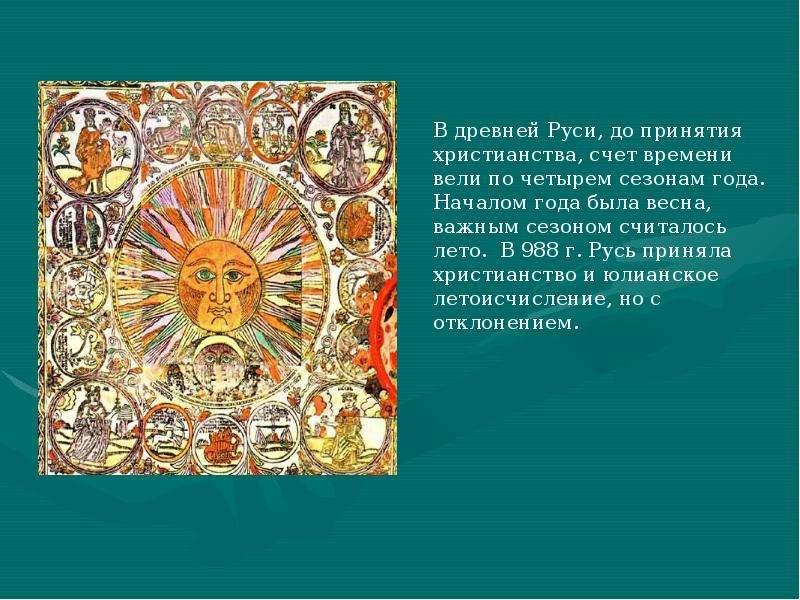 Календарь в древней руси