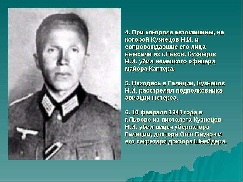 Презентация на тему:  николай иванович кузнецов - герой - разведчик