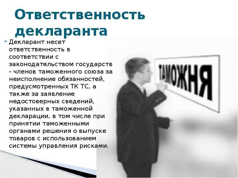 декларант права обязанности и ответственность декларанта