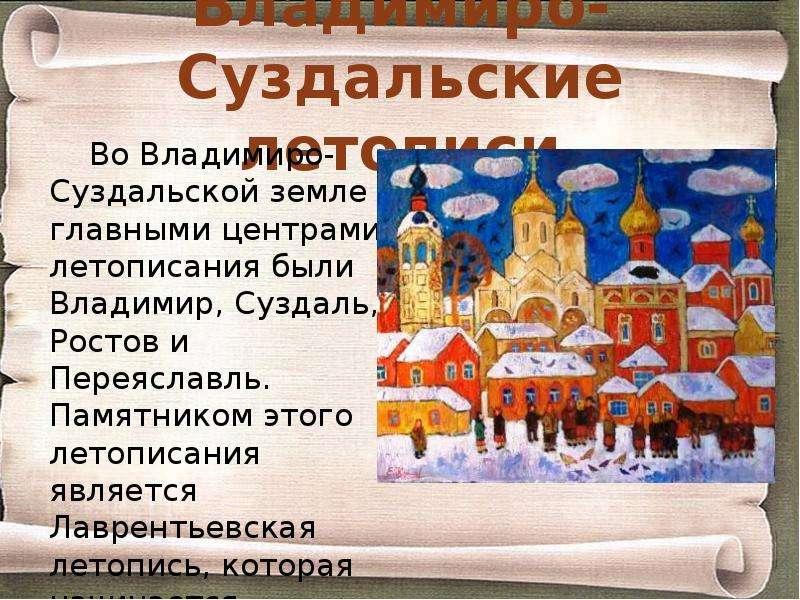 Владимиро-Суздальские летописи Во Владимиро-Суздальской земле главными центрами летописания были Вла