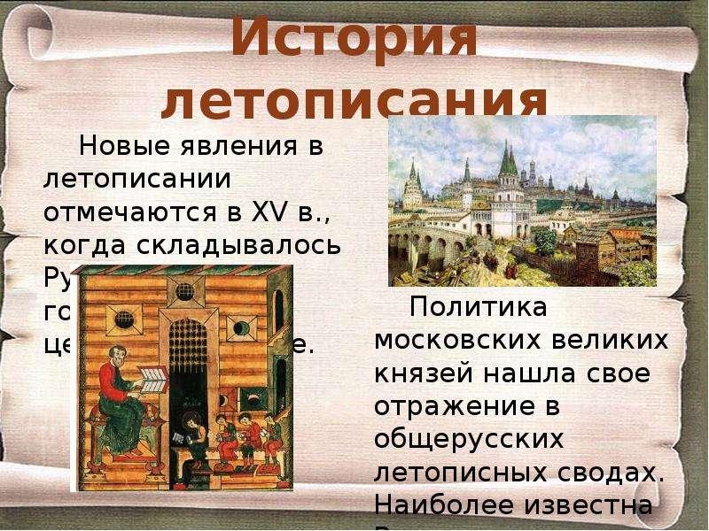 История летописания Новые явления в летописании отмечаются в XV в. , когда складывалось Русское госу