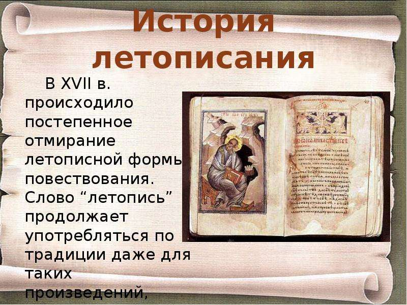 История летописания В XVII в. происходило постепенное отмирание летописной формы повествования. Слов