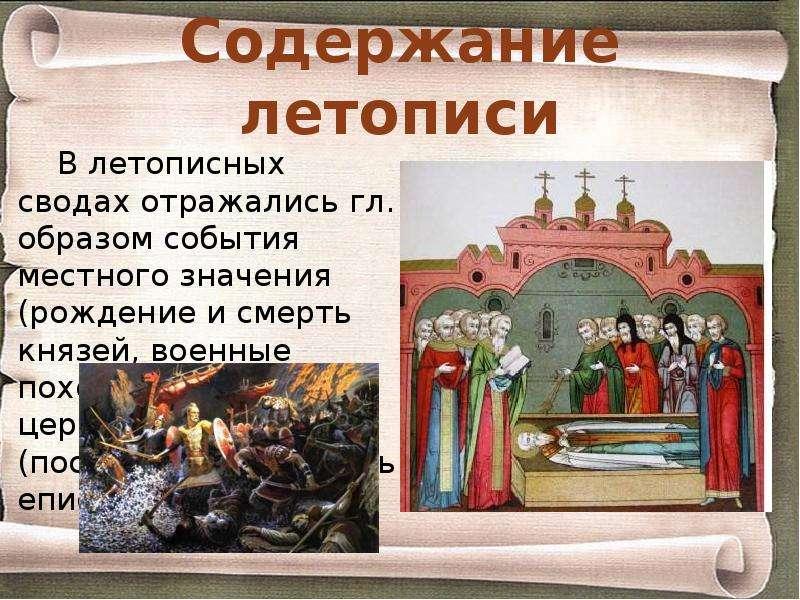 Содержание летописи В летописных сводах отражались гл. образом события местного значения (рождение и