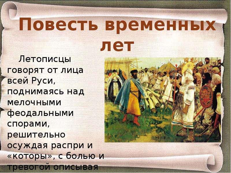 Повесть временных лет Летописцы говорят от лица всей Руси, поднимаясь над мелочными феодальными спор