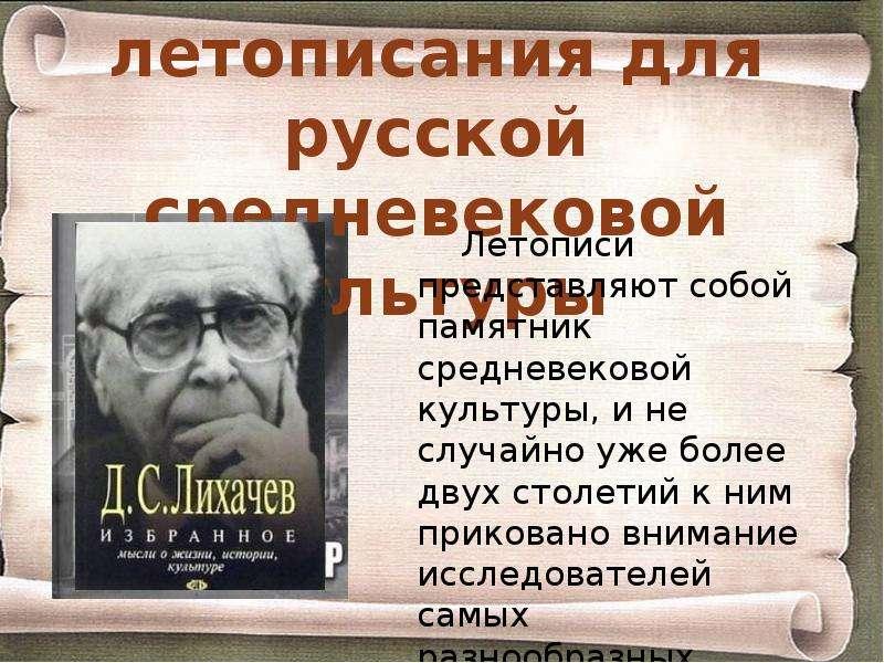 Значение летописания для русской средневековой культуры