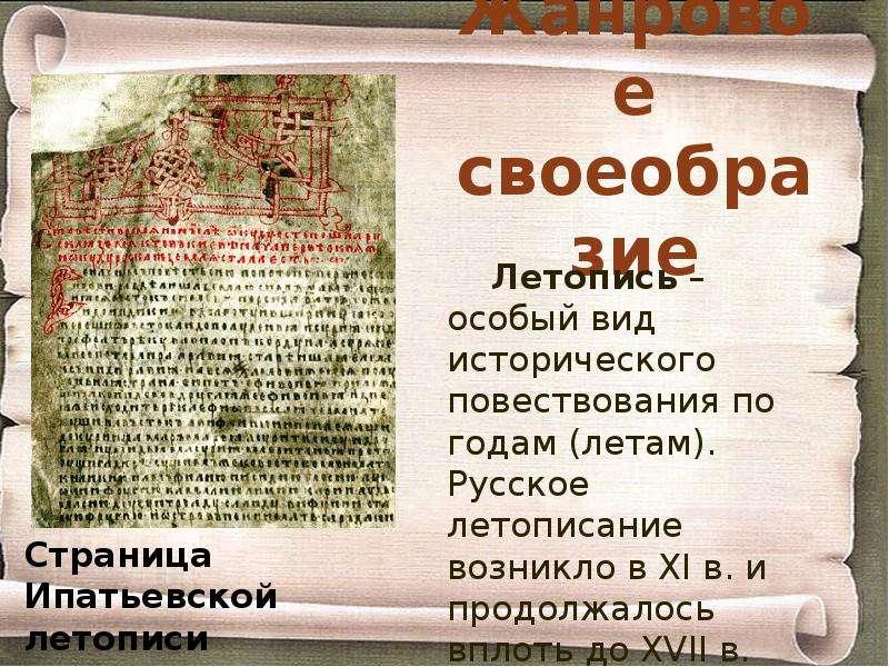 Жанровое своеобразие Страница Ипатьевской летописи
