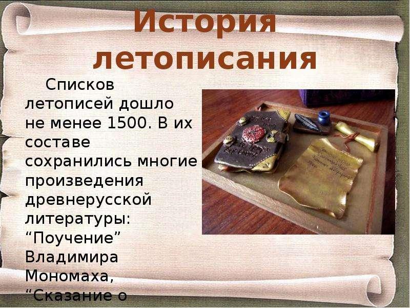 История летописания Списков летописей дошло не менее 1500. В их составе сохранились многие произведе