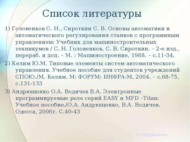 Список литературы 1) Головенков С. Н. , Сироткин С. В. Основы автоматики и автоматического регулиров