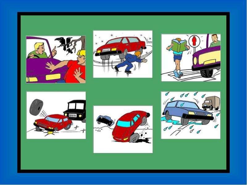Придумайте ситуации связанные с движением по суши которые описывались бы