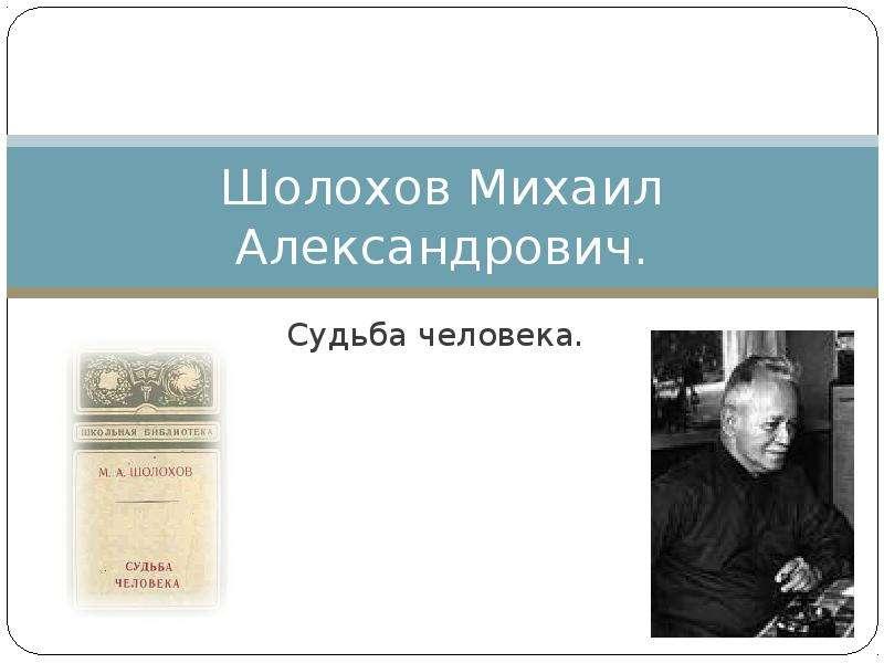 Презентация Шолохов Михаил Александрович. Судьба человека.