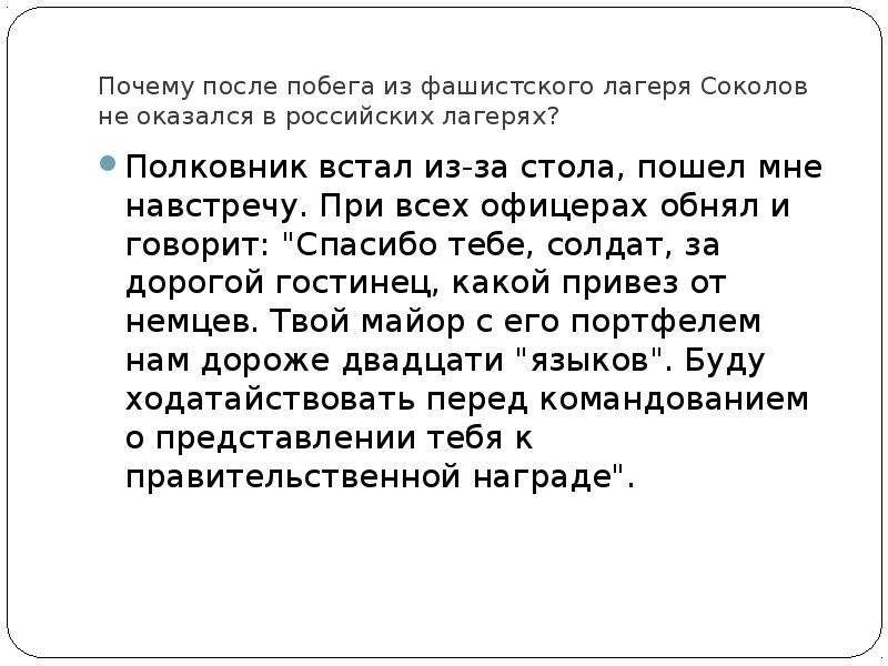 Почему после побега из фашистского лагеря Соколов не оказался в российских лагерях? Полковник встал