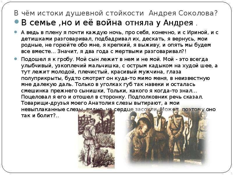 В чём истоки душевной стойкости Андрея Соколова? В семье ,но и её война отняла у Андрея . А ведь в п