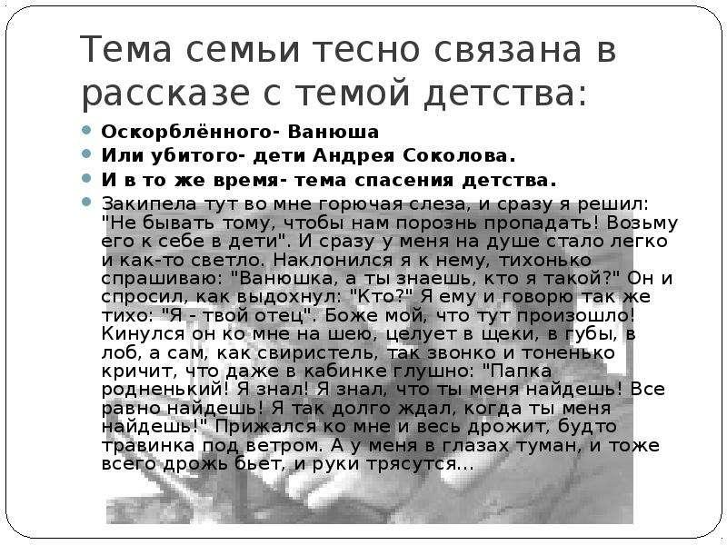 Тема семьи тесно связана в рассказе с темой детства: Оскорблённого- Ванюша Или убитого- дети Андрея