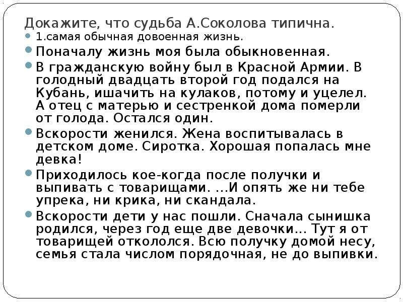 Докажите, что судьба А. Соколова типична. 1. самая обычная довоенная жизнь. Поначалу жизнь моя была