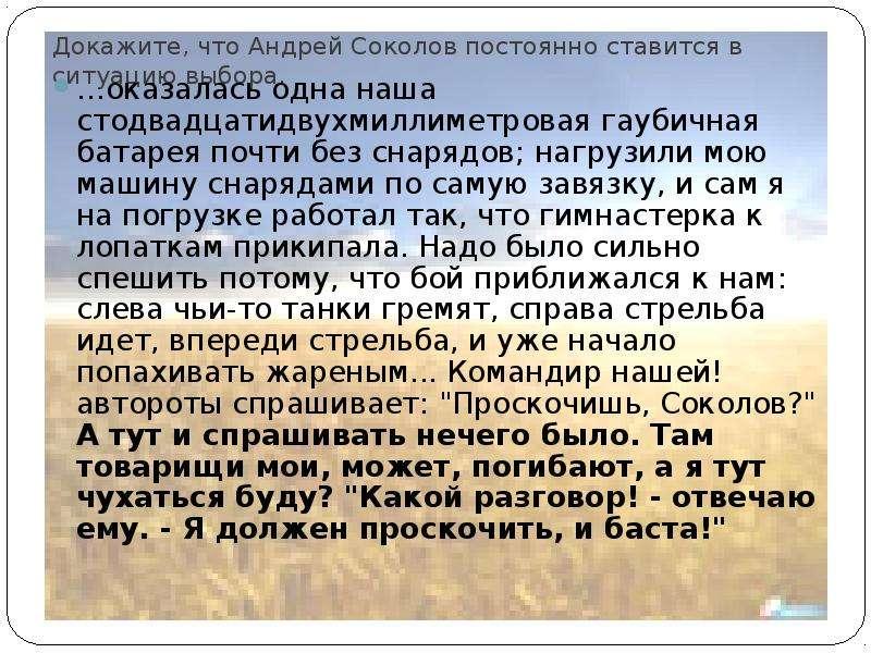 Докажите, что Андрей Соколов постоянно ставится в ситуацию выбора. …оказалась одна наша стодвадцатид