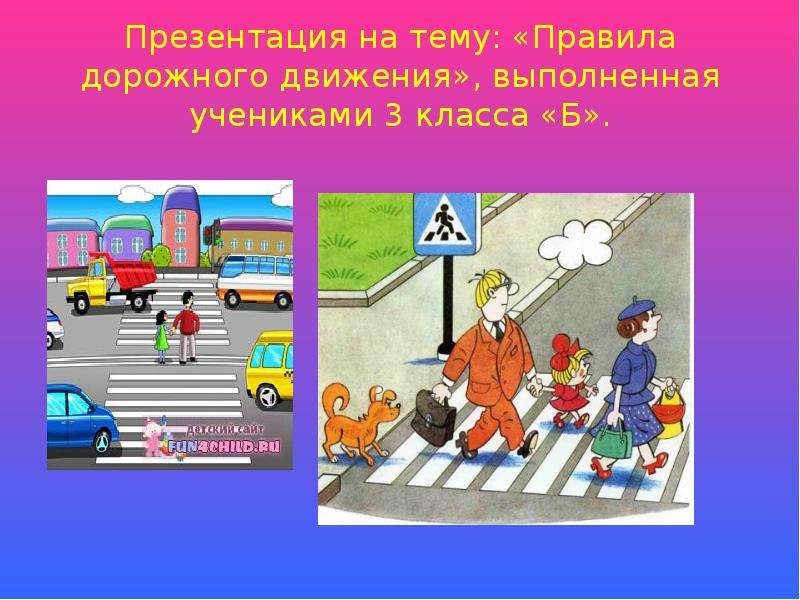 Презентация правил дорожного движения 3 класс