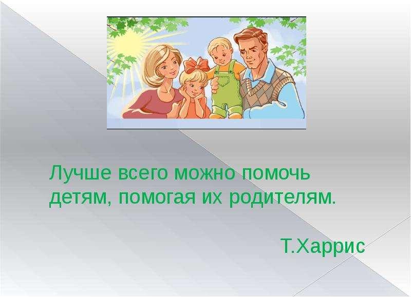 Презентации формы работы с родителями