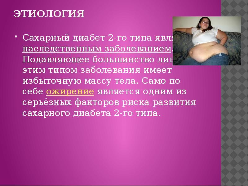 Диабет это наследственная болезнь или нет