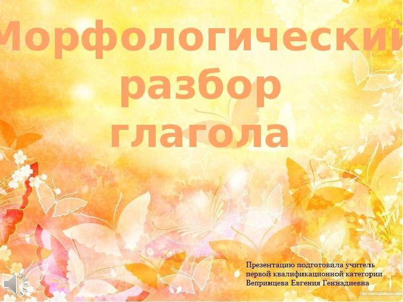 """""""Морфологический разбор глагола"""" - презентации по Русскому языку"""