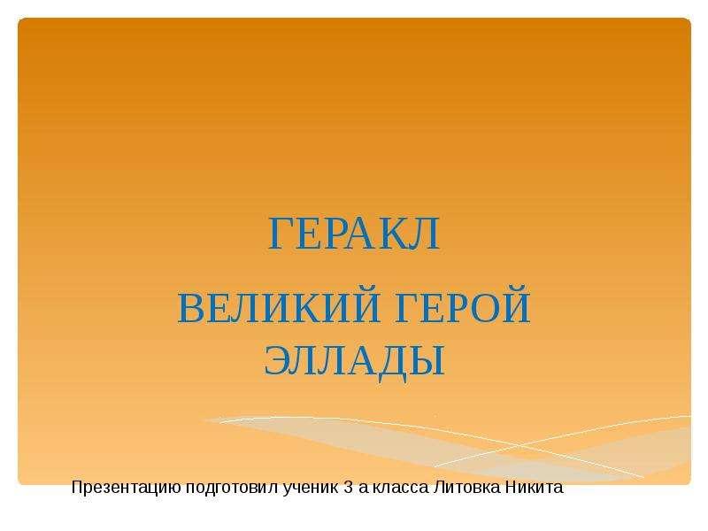 Презентация На тему ГЕРАКЛ ВЕЛИКИЙ ГЕРОЙ ЭЛЛАДЫ