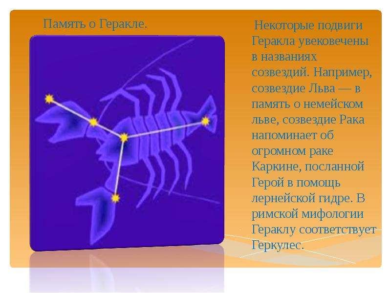 Память о Геракле. Некоторые подвиги Геракла увековечены в названиях созвездий. Например, созвездие Л