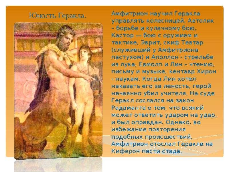 Юность Геракла. Амфитрион научил Геракла управлять колесницей, Автолик – борьбе и кулачному бою, Кас