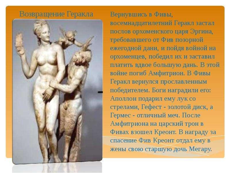 Возвращение Геракла Вернувшись в Фивы, восемнадцатилетний Геракл застал послов орхоменского царя Эрг