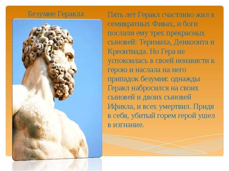 Безумие Геракла Пять лет Геракл счастливо жил в семивратных Фивах, и боги послали ему трех прекрасны