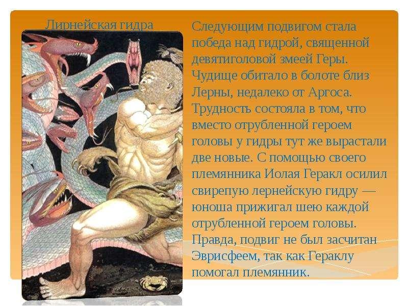 Лирнейская гидра Следующим подвигом стала победа над гидрой, священной девятиголовой змеей Геры. Чуд