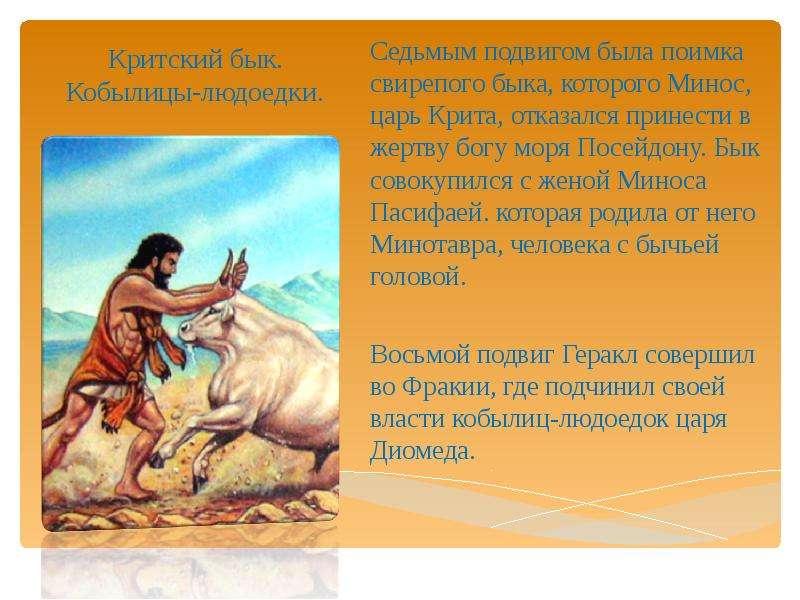Критский бык. Кобылицы-людоедки. Седьмым подвигом была поимка свирепого быка, которого Минос, царь К
