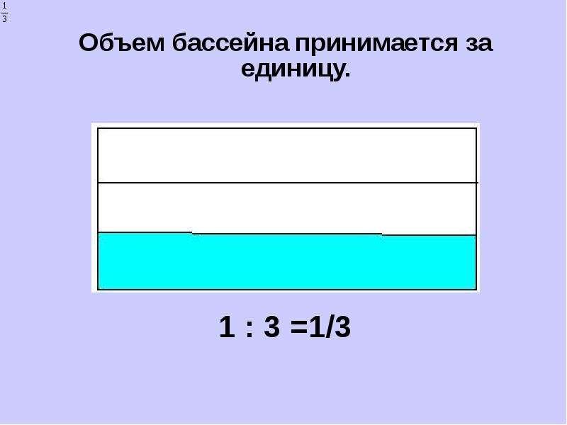 Решение задач на объем бассейна решение задач на мощность тока