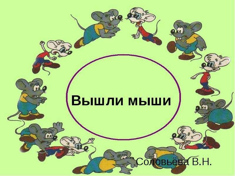 Вышли мыши Соловьёва В. Н.