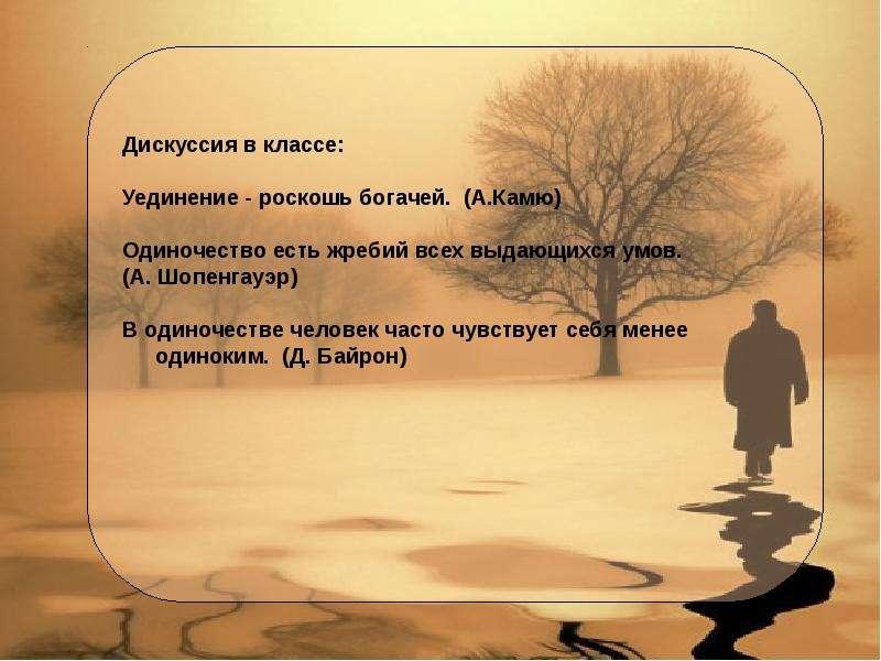 пример из литературы про одиночество герой нашего времени кожа