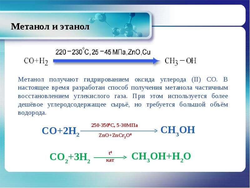 знаю, Экологическая оценка производства синтез метанола должны