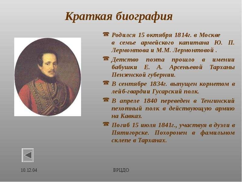 Презентация м юлермонтов биография писателя
