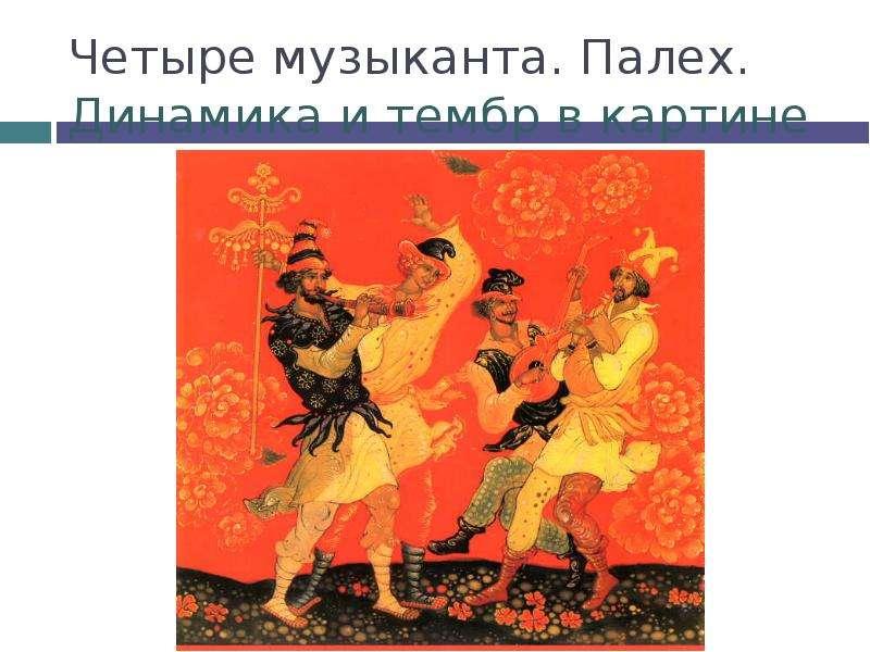 Что такое роспись в живописи 194