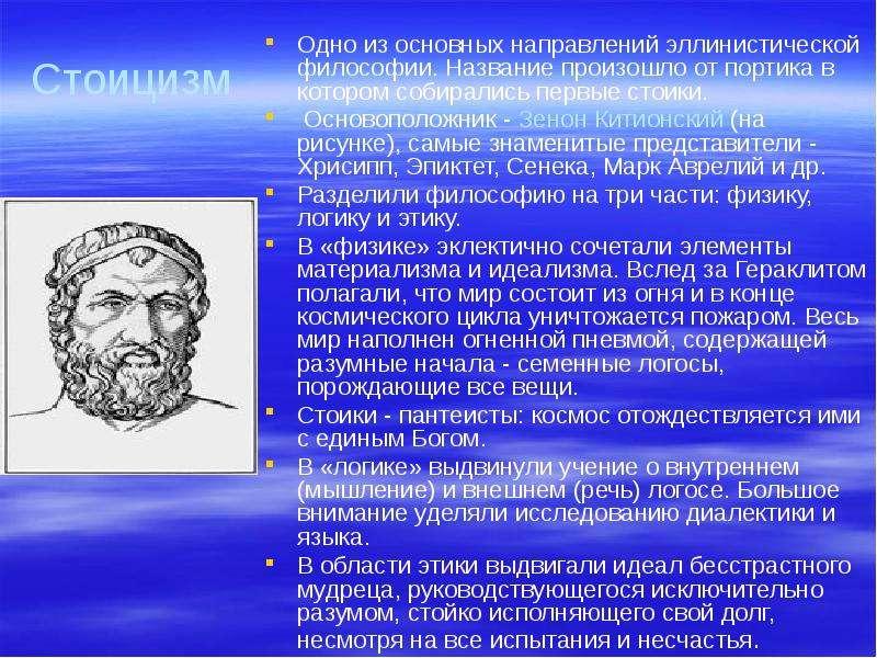 stoic essay
