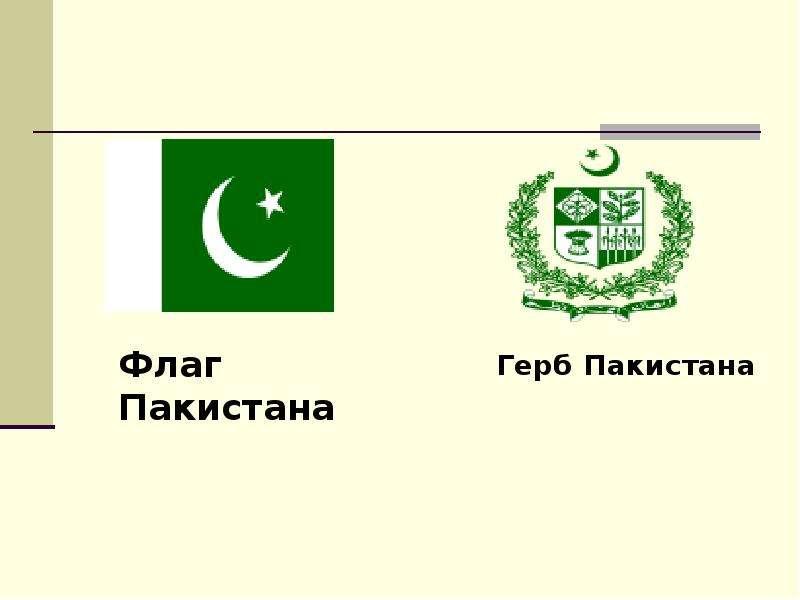 geography the islamic republic of pakistan essay