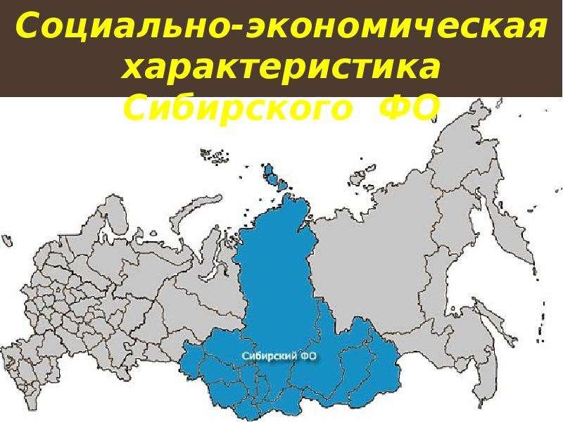Сибирь картинки карта