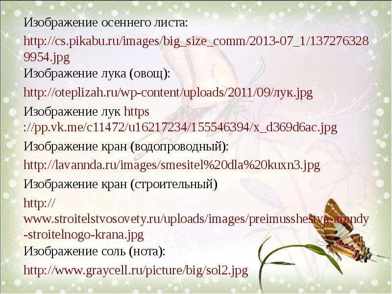 Изображение осеннего листа: Изображение осеннего листа: Изображение лука (овощ): Изображение лук Изо