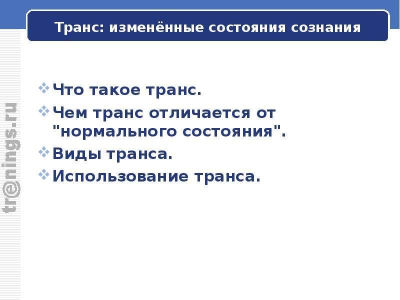 izmenennie-sostoyaniya-soznaniya-trans