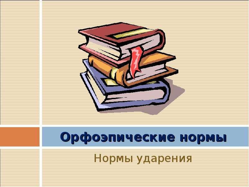 Орфоэпия в картинках и стихах