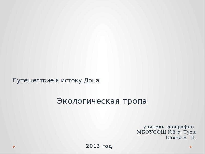 Презентация Путешествие к истоку Дона Экологическая тропа